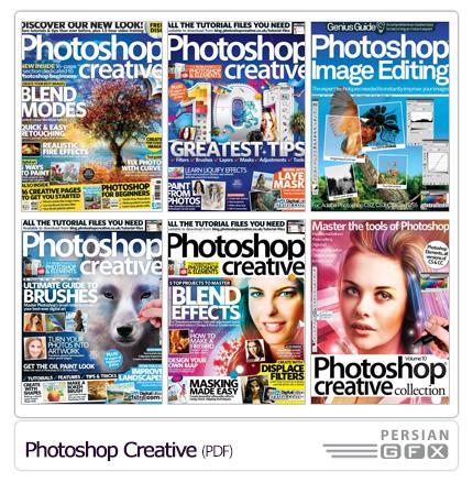دانلود مجموعه مجلات آموزش فتوشاپ خلاقانه - Photoshop Creative