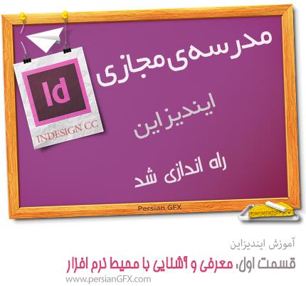 آموزش ویدئویی Indesign CC مدرسه ی مجازی - قسمت اول - معرفی و آشنایی با نرم افزار - به زبان فارسی