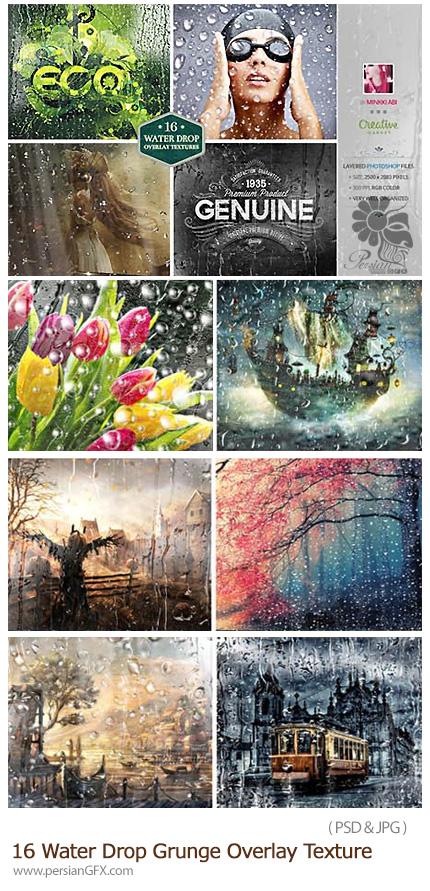 دانلود مجموعه تصاویر لایه باز بافت باران - CreativeMarket 16 Water Drop Grunge Overlay Texture