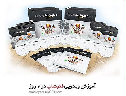 دانلود دوره آموزشی فتوشاپ در 7 روز - Instant Photoshop Guru: Become a Photoshop Master In 7 Days or Less