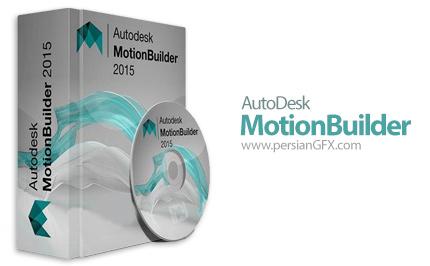 دانلود Autodesk MotionBuilder 2015 x64 - نرم افزار طراحی و متحرک سازی کاراکترهای سه بعدی