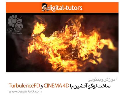 دانلود آموزش ساخت یک لوگو آتشین پویا با سینمافوردی و پلاگین TurbulenceFD از دیجیتال تتور - Digital Tutors Creating a Dynamic Burning Logo in CINEMA 4D and TurbulenceFD