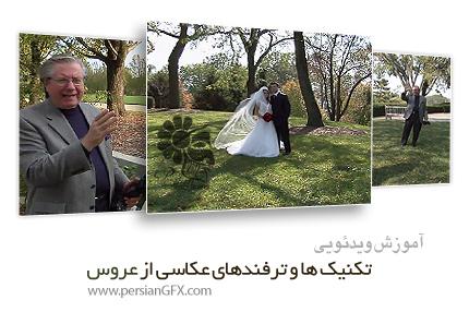 دانلود آموزش تکنیک ها و ترفند های عکاسی عروسی از کلبی - KelbyOne Wedding Photography Rapid-Fire Tips and Tricks