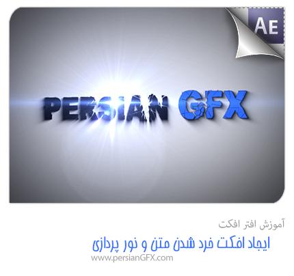 آموزش ویدئویی افترافکت - ایجاد افکت خرد شدن متن و نورپردازی به زبان فارسی - همراه با فایل های مورد نیاز