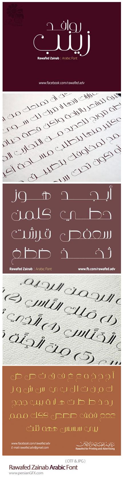 دانلود فونت عربی روافد زینب - Rawafed Zainab Arabic Font By Tareq Alizzy