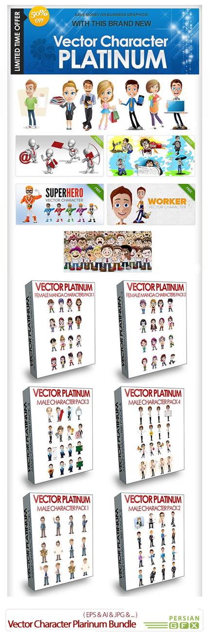 دانلود مجموعه تصاویر وکتور شخصیت های کارتونی متنوع - Vector Character Plarinum Bundle