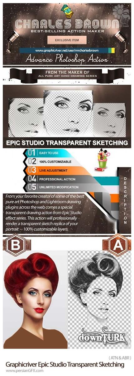 دانلود اکشن فتوشاپ تبدیل تصویر پرتره به نقاشی و تغییر پس زمینه از گرافیک ریور - Graphicriver Epic Studio Transparent Sketching