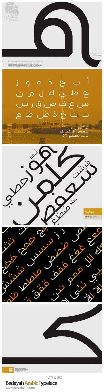 دانلود فونت عربی بدایه - Bedayah Arabic Typeface