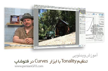 دانلود آموزش تنظیم Tonality با ابزار Curves در فتوشاپ از کلبی - KelbyOne Mastering Curves Adjusting Tonality