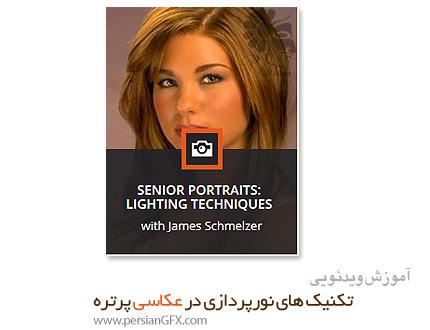 دانلود آموزش عکاسی پرتره، تکنیک های نورپردازی در عکاسی از کلبی - KelbyOne Senior Portraits: Lighting Techniques