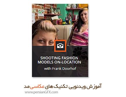 دانلود آموزش عکاسی مد از کلبی - KelbyOne Shooting Fashion Models On-Location