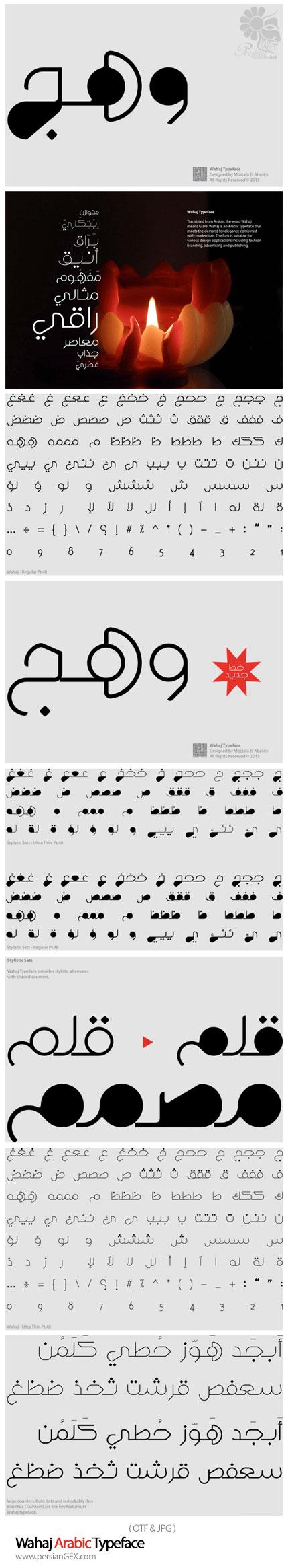 دانلود فونت عربی وهاج - Wahaj Arabic Typeface