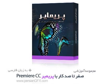 مجموعه صفر تا صد آموزش پریمیر - Premiere CC  به زبان فارسی به همراه فایل ها و پروژه های مورد نیاز