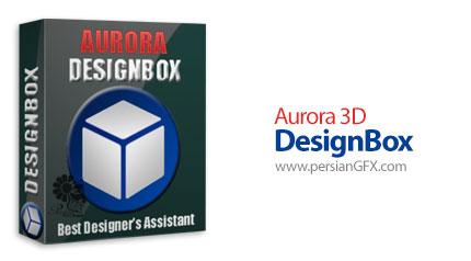 دانلود نرم افزار طراحی، ویرایش و تبدیل تصاویر - Aurora 3D DesignBox 1.9.01