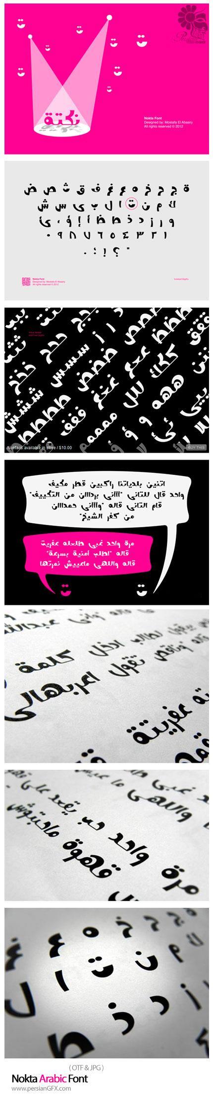 دانلود فونت عربی نکته - Nokta Arabic Font