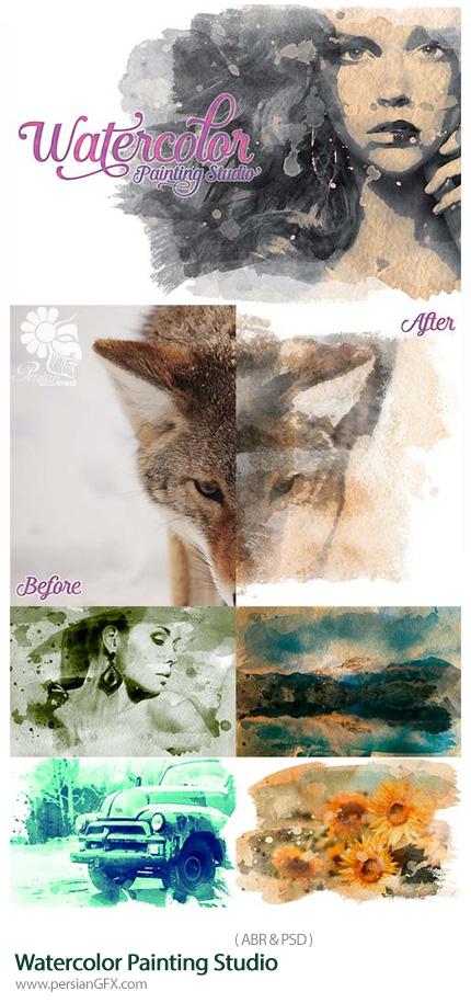 دانلود تصاویر لایه باز و براش فتوشاپ تبدیل تصاویر به نقاشی آبرنگی - Watercolor Painting Studio