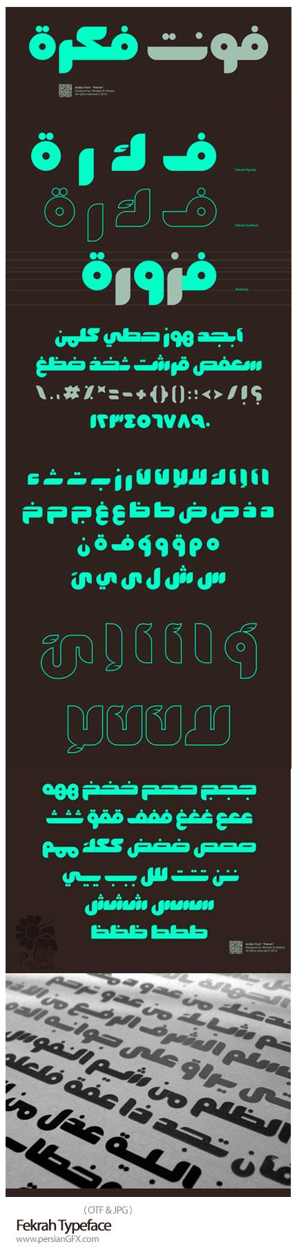 دانلود فونت عربی فکره - Fekrah Typeface