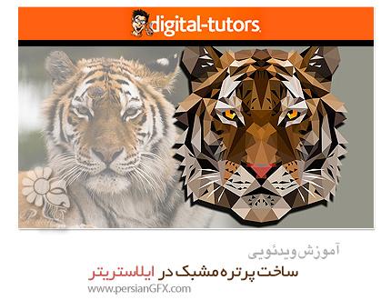 دانلود آموزش ساخت پرتره مشبک در ایلاستریتر از دیجیتال تتور- Digital Tutors Methods for Creating a Low Poly Portrait in Illustrator
