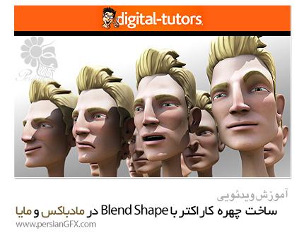 دانلود آموزش ساخت صورت کاراکتر در مادباکس و مایا از دیجیتال تتور - Digital Tutors Blend Shape Workflows in Mudbox and Maya