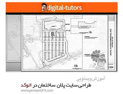 دانلود آموزش طراحی سایت پلان ساختمان در اتوکد از دیجیتال تتور - Digital Tutors Professional Site Design and Plan Production in AutoCAD