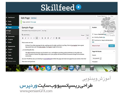 دانلود آموزش طراحی ریسپانسیو وردپرس - Skillfeed Responsive Design WORDPRESS tutorial