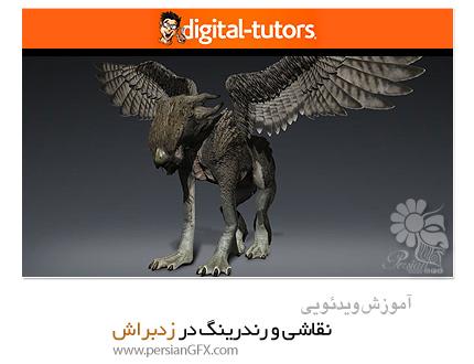 دانلود آموزش نقاشی و رندرینگ در زدبراش از دیجیتال تتور - Digital Tutors Professional Series: Painting and Rendering in ZBrush
