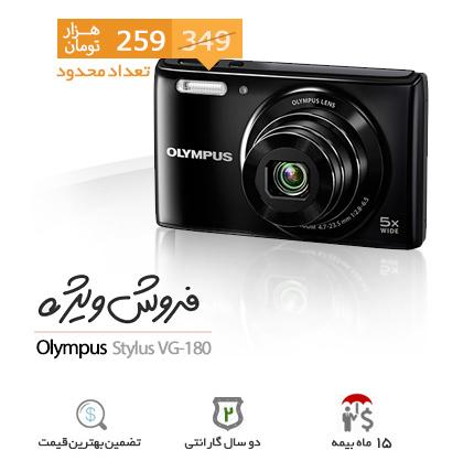خرید دوربین دیجیتال المپوس Olympus Stylus VG-180