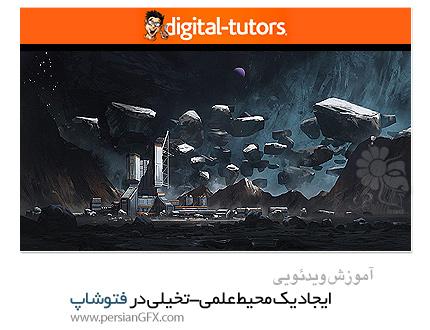 دانلود آموزش ایجاد یک محیط علمی-تخیلی در فتوشاپ از دیجیتال تتور - Digital Tutors Creating a Sci-Fi Environment Concept in Photoshop