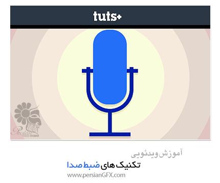 دانلود آموزش تکنیک های ضبط صدا از تات پلاس - TutsPlus The Art of Voice Recording