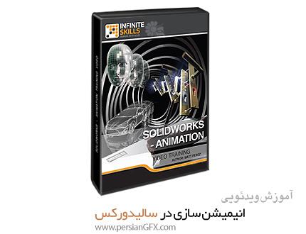 دانلود آموزش انیمیشن سازی در سالیدورکس - Infinite Skills SolidWorks - Animation Training