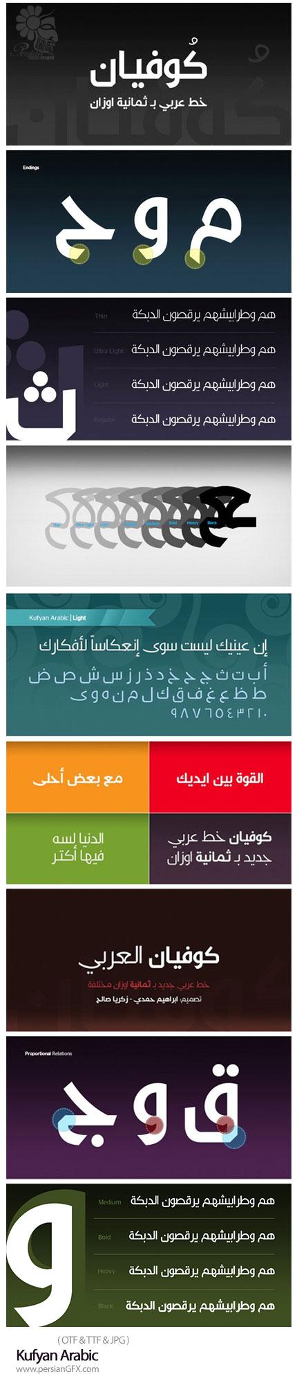 دانلود فونت عربی کوفیان - Kufyan Arabic