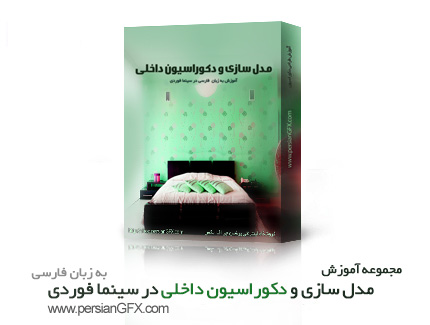 مجموعه آموزشی مدل سازی سه بعدی برای طراحی دکوراسیون و نمای داخلی ساختمان در سینمافوردی به زبان فارسی همراه با فایل های مورد نیاز - Cinema4D for Interi