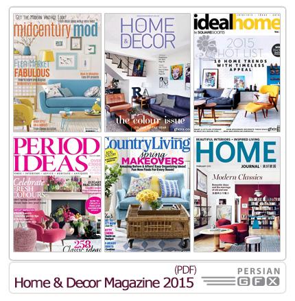 دانلود مجله دکوراسیون داخلی خانه، اتاق خواب، پذیرایی مدرن 2015 - Home And Decor Magazine 2015