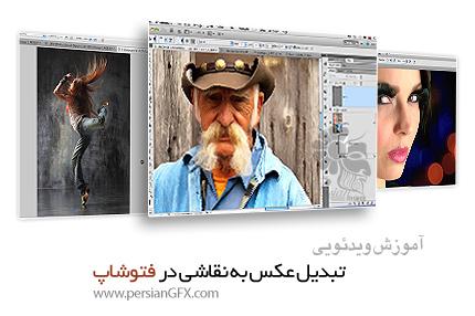 دانلود آموزش تبدیل عکس به نقاشی در فتوشاپ از کلبی - KelbyOne Photo Painting Basics with Adobe Photoshop CS5