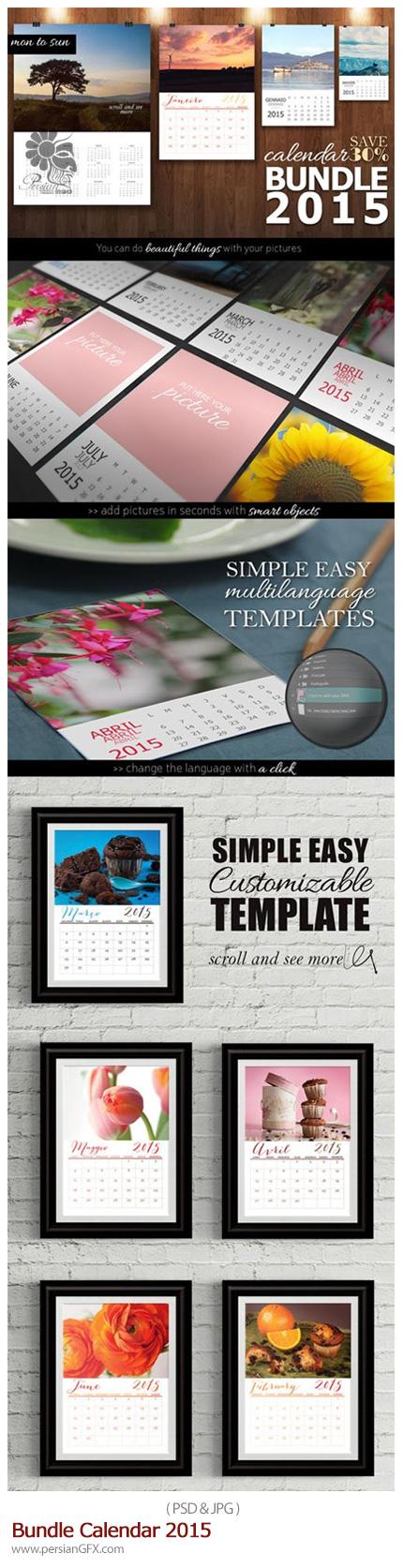 دانلود تصاویر لایه باز قالب آماده فریم با تقویم 2015 - Bundle Calendar 2015