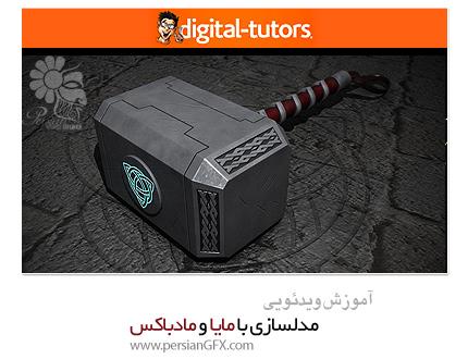 دانلود آموزش مدلسازی با مایا و مادباکس از دیجیتال تتور - Digital Tutors Asset Pipeline in Maya and Mudbox