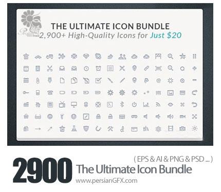 دانلود مجموعه تصاویر وکتور آیکون های متنوع - The Ultimate Icon Bundle 2900 High Quality Icons