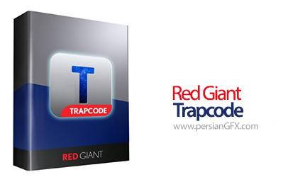 دانلود پلاگین Red Giant Trapcode Suite 14.0.2  برای افتر افکت به همراه آموزش نصب فارسی