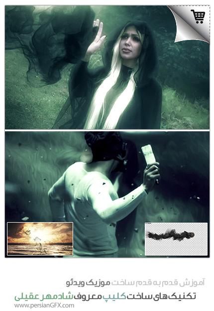 مجموعه ی آموزش ساخت موزیک ویدئو به صورت قدم به قدم در افتر افکت و به زبان فارسی - کلیپ معروف - مجموعه ی شماره 2