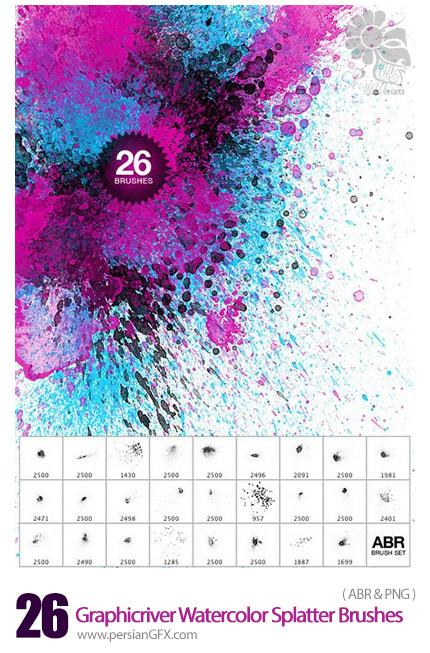 دانلود براش فتوشاپ آبرنگ های رنگی پاشیده شده از گرافیک ریور - Graphicriver 26 Watercolor Splatter Brushes