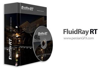 دانلود نرم افزارار رندرینگ سه بعدی سریع تصاویر - FluidRay RT 1.1.2 x64