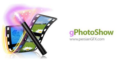 دانلود نرم افزار ساخت اسلایدشو و اسکرین سیور - gPhotoShow Pro 7.2.0