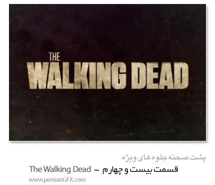 پشت صحنه ی ساخت جلوه های ویژه سینمایی و انیمیشن، قسمت بیست و چهارم - The Walking Dead