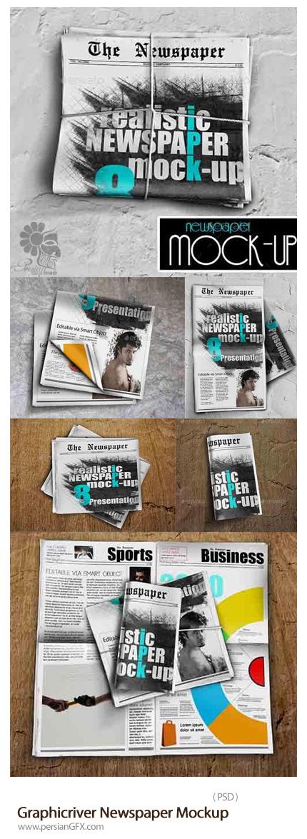 دانلود تصاویر لایه باز قالب پیش نمایش یا موکاپ روزنامه از گرافیک ریور - Graphicriver Newspaper Mockup