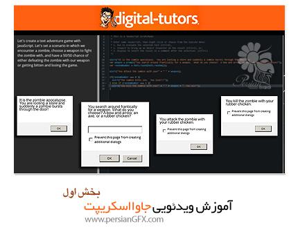 دانلود آموزش جاوااسکریپت از دیجیتال تتور - بخش اول - Digital Tutors Quick Start to JavaScript: Volume 1