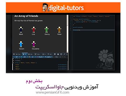 دانلود آموزش جاوااسکریپت از دیجیتال تتور - بخش دوم - Digital Tutors Quick Start to JavaScript: Volume 2