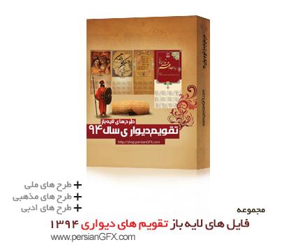 مجموعه فایل های لایه باز تقویم های دیواری سال 1394