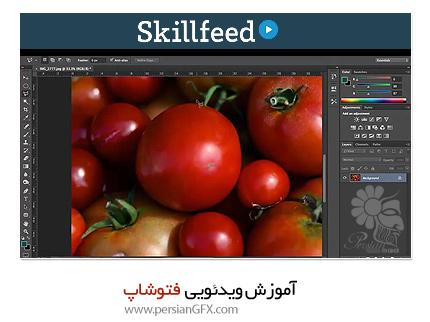دانلود آموزش فتوشاپ - Skillfeed Learn Photoshop In 3 Hours