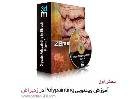 دانلود آموزش Polypainting در زدبراش - بخش اول - 3Dmotive Organic Polypainting in ZBrush Volume 1