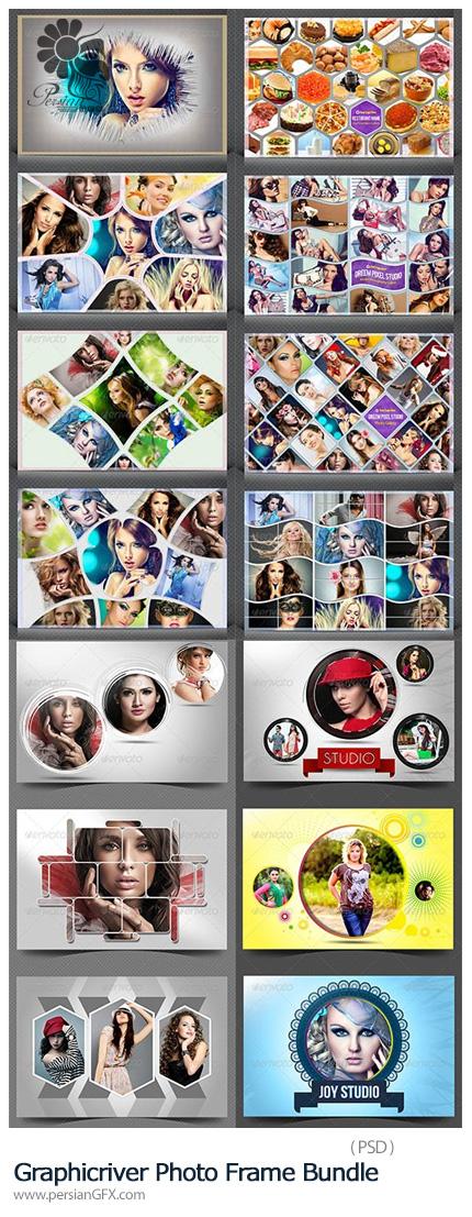دانلود تصاویر لایه باز قالب آماده فریم عکس از گرافیک ریور - Graphicriver Photo Frame Templates